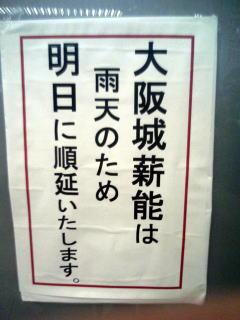大阪城薪能順延