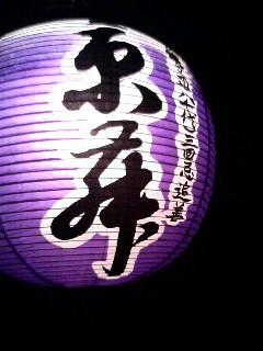 京舞井上流の提灯