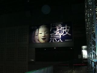 京都駅の広告「序破急」