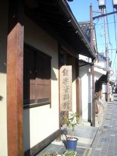 篠山能楽資料館