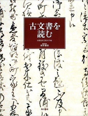 京都造形芸術大学 古文書を読む