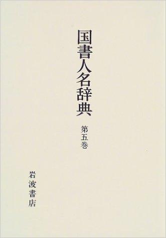国書人名事典