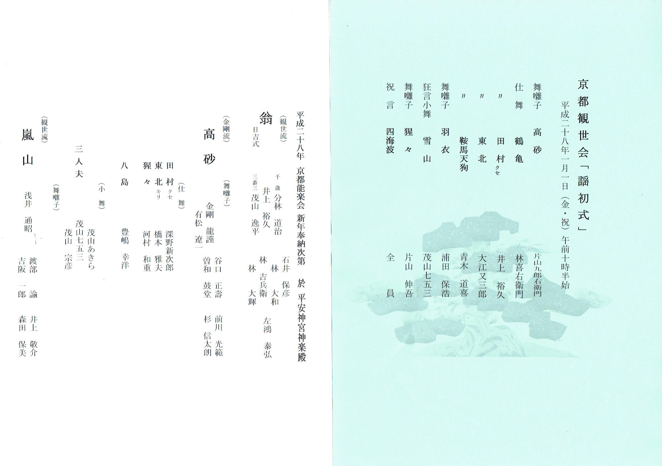 京都観世会謡初式&京都能楽会新年奉納