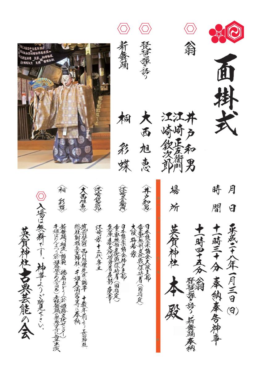 英賀神社面掛式