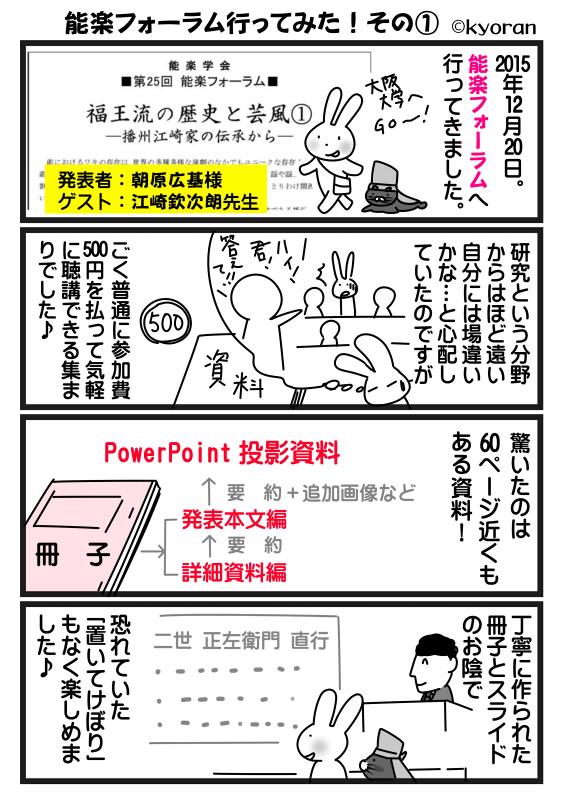 能楽フォーラム行ってみた!その(1) (c)kyoran 2015年12月20日。能楽フォーラムへ行ってきました。大阪大学へGO~! 研究という分野からはほど遠い自分には場違いかな…と心配していたのですが、ごく普通に参加費500円を払って気軽に聴講できる集まりでした♪ 驚いたのは60ページ近くもある史料! 冊子(詳細資料編→漸く→発表本文篇)→要約+追加画像など→PowerPoint投影資料 丁寧に作られた冊子とスライドのお陰で、恐れていた「置いてけぼり」もなく楽しめました♪