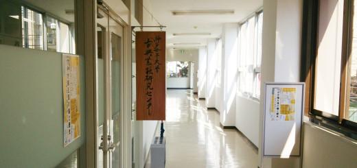 神戸女子大学江崎家旧蔵展