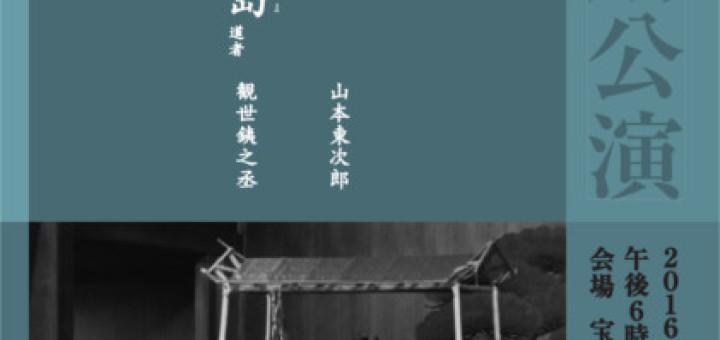 銕仙会定期公演《千鳥》《江野島》